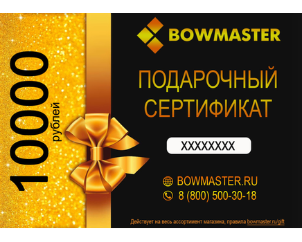 Купите подарочный сертификат на сумму 10000 рублей в нашем интернет-магазине
