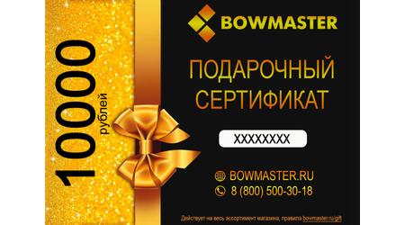 купите Подарочный сертификат на сумму 10000 рублей в Москве