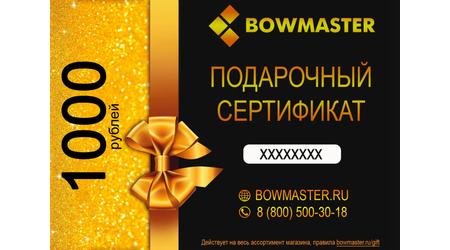 купите Подарочный сертификат на сумму 1000 рублей в Москве