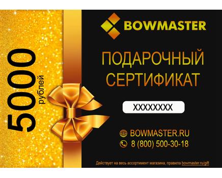 Купите подарочный сертификат на сумму 5000 рублей в нашем интернет-магазине